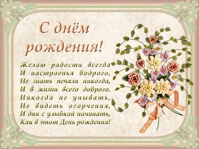 Поздравить с днем рождения в стихах очень красиво ларису