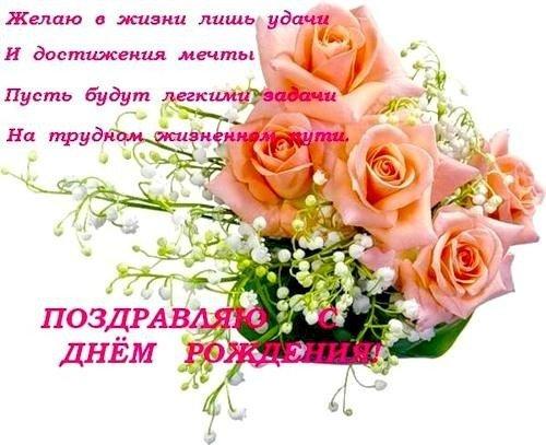 Поздравить с днем рождения в стихах людмилу