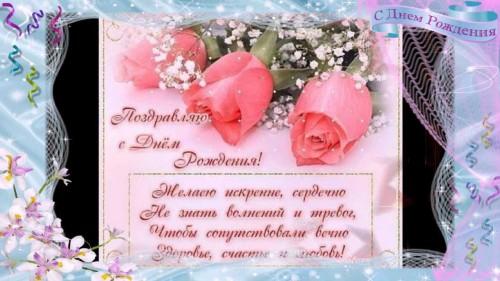 открытка с фото с днем рождения