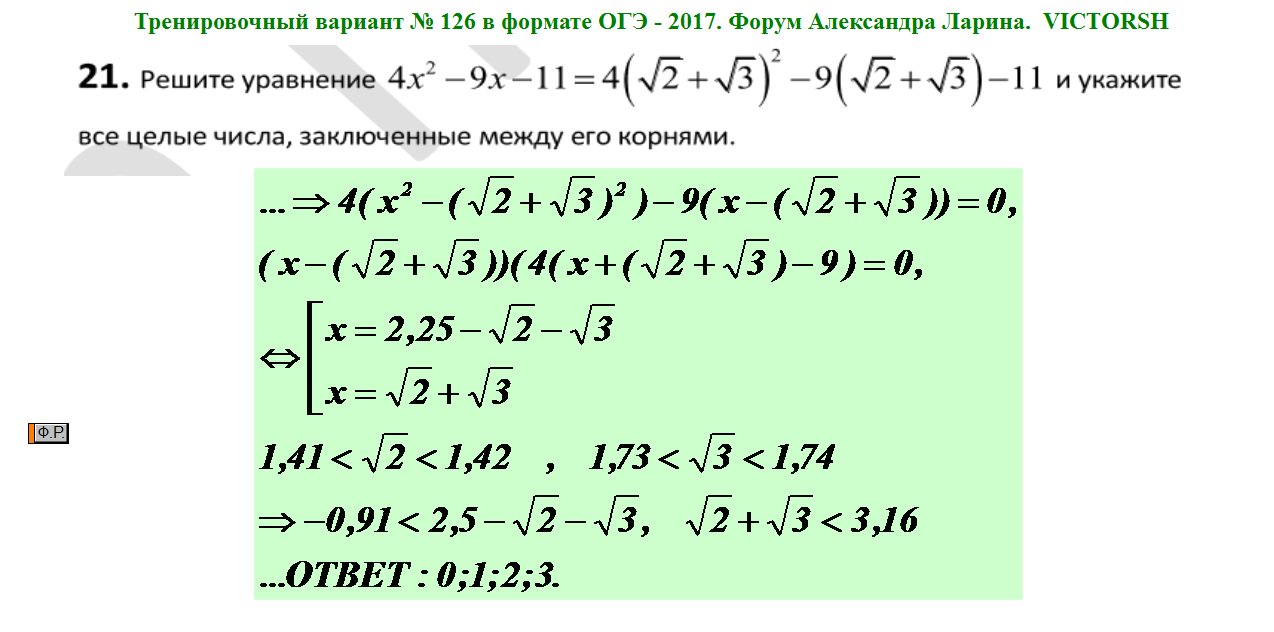 21 - ТР-126.png