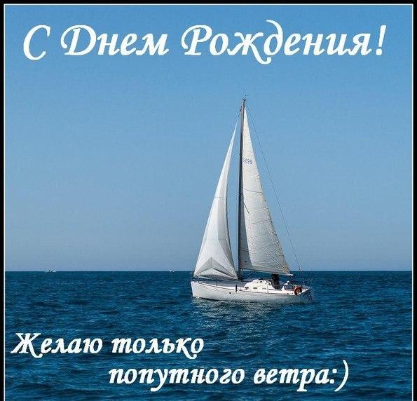Открытки с днём рождения яхта 6