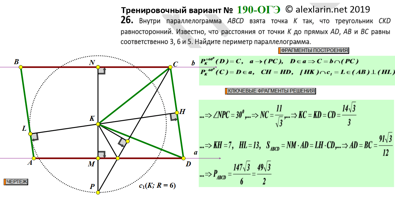 № 26 - ТР- 190.png