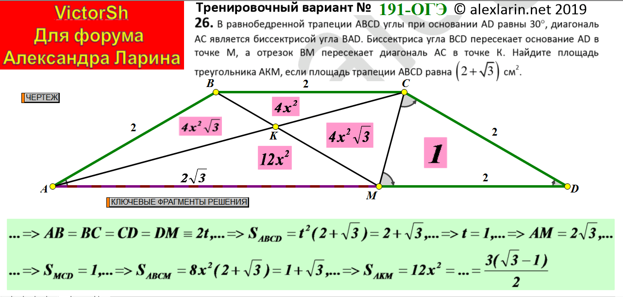 №26-ТР-191-ОГЭ- VictorSh for Alexlarin.net.png